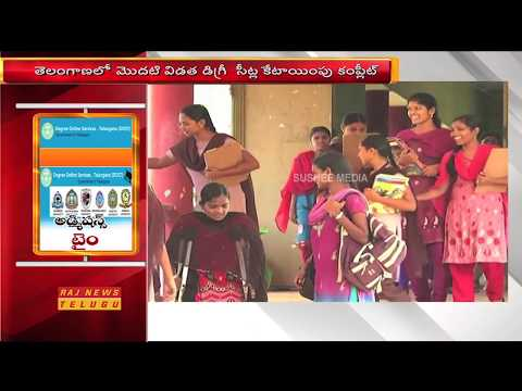 Telangana Degree Online Admissions 1st Phase Completed || Raj News