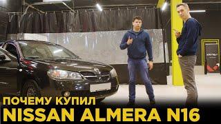 Nissan Almera N16 | Авто до 150 000 рублей | Отзыв владельца Ниссан Альмера Н16 | Почему купил?