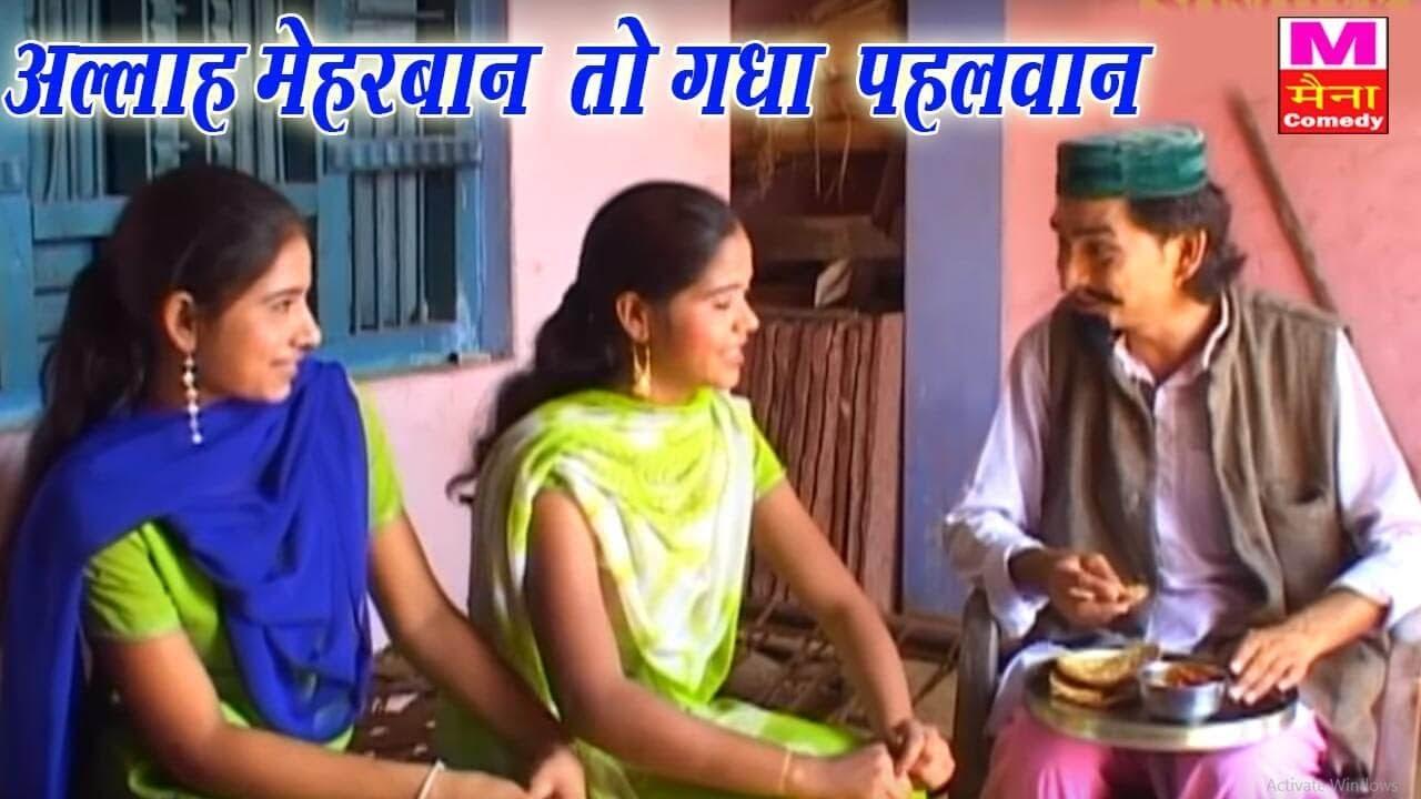 Download अल्लाह मेहरबान तो गधा पहलवान Shekh Chilli Ke Comedy  || Sushil Sharma || Funny Maina Comedy