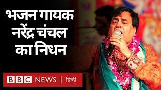 Narendra Chanchal Death : प्रसिद्ध भजन गायक नरेंद्र चंचल का निधन (BBC Hindi)