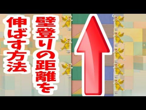 Super Mario Maker2 猫マリオで普段より高く壁が登れる技知ってる? マリオメーカー2