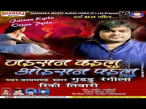 दिलवा हमरो पागल बा - 2017 BHOJPURI SAD SONG- Guddu Rangeela