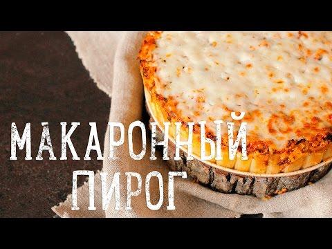 Пирог из макарон и мяса [Рецепты Bon Appetit]