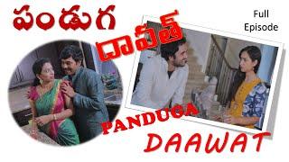 Panduga Daawat Full Episode   BB vs FR    SEVENTH HILL ENTERTAINMENT  ROLLING REELS ENTERTAINMENT