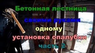 Бетонная лестница своими руками в одного.  Установка опалубки.  Часть 2(3 и 4 дни по возведению бетонной лестницы своими руками., 2016-04-12T19:25:26.000Z)