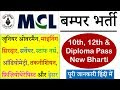 MCL Recruitment 2018 for Mining Sirdar, Junior Overman, Nurse, Technician & Other @ mahanadicoal.in