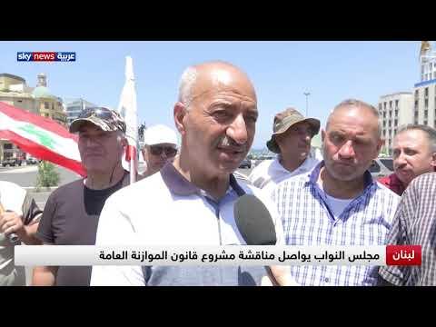 لبنان..  مئات العسكريين المتقاعدين يعتصمون بالقرب من البرلمان  - 05:53-2019 / 7 / 17