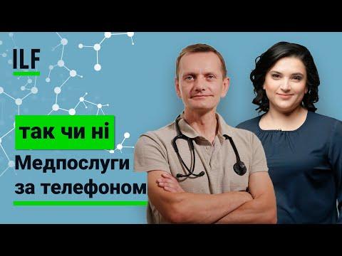 Чи може лікар консультувати пацієнта за телефоном | Сімейний лікар
