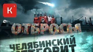 """Русские """"отбросы"""" в озвучки Кубик-в-кубе"""
