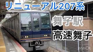 高速舞子のある舞子駅 207系 普通列車西明石行き
