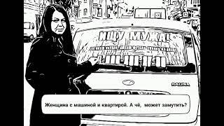 Женщина с машиной и квартирой РСП