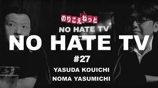 20171108 NO HATE TV 第27回「ひゃくた・トランプ・ツイッター」