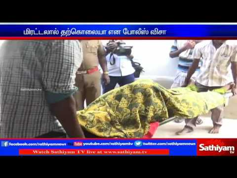 Village administrator officer including 4 committed suicide: Kanchipuram. | Sathiyam TV News
