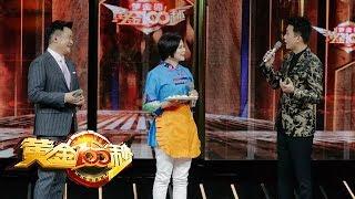 [黄金100秒]饺子大王靠良心做水饺 从两支擀面杖做到日产20吨  CCTV综艺