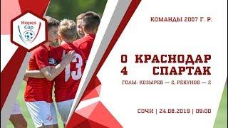 """""""Краснодар"""" - """"Спартак"""" (2007 г. р.) 0:4"""