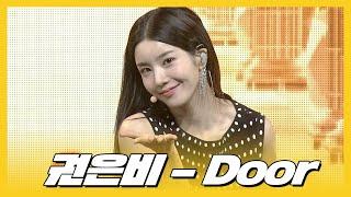 권은비 (Kwon Eunbi)-Door [쇼케이스]