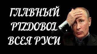 Главный пи...бол всея Руси