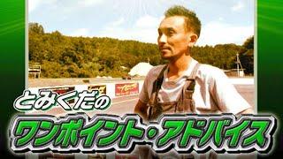 のむけん直伝!! 3分セッティング  ドリ天 Vol 78 ②
