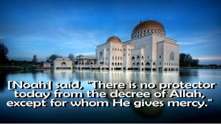 SURAH HUD [full chapter] recited by Abdul Rahman Al Sudais
