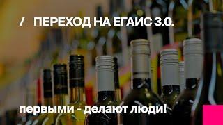 ЕГАИС 3.0 – помарочный учет алкоголя с 1 марта 2018 года. Как подготовиться к переходу?