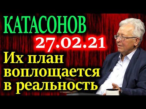 КАТАСОНОВ. Как нас заставят принимать решения мировой элиты 27.02.21