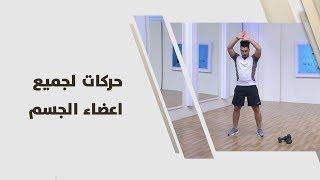 حركات لجميع اعضاء الجسم - أحمد عريقات