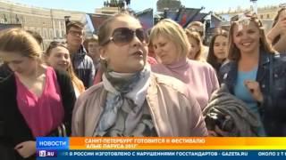 """В Петербурге проходят последние приготовления к выпускному """"Алые паруса"""""""