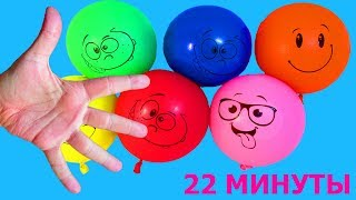 Сollection of 22 minute Balloons Learn colors with balloons Finger family Song Nursery rhymes