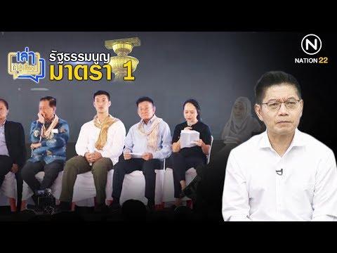 รัฐธรรมนูญ มาตรา 1 จะแก้อะไร ? | เล่าให้รู้เรื่อง | 5 ต.ค. 62 | NationTV22