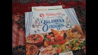 видео Фикс прайс каталог товаров с ценами официального магазина и сайта fix-price.ru с отзывами