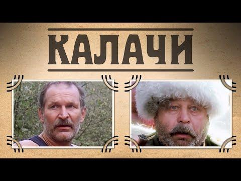 КАЛАЧИ / Фильм.