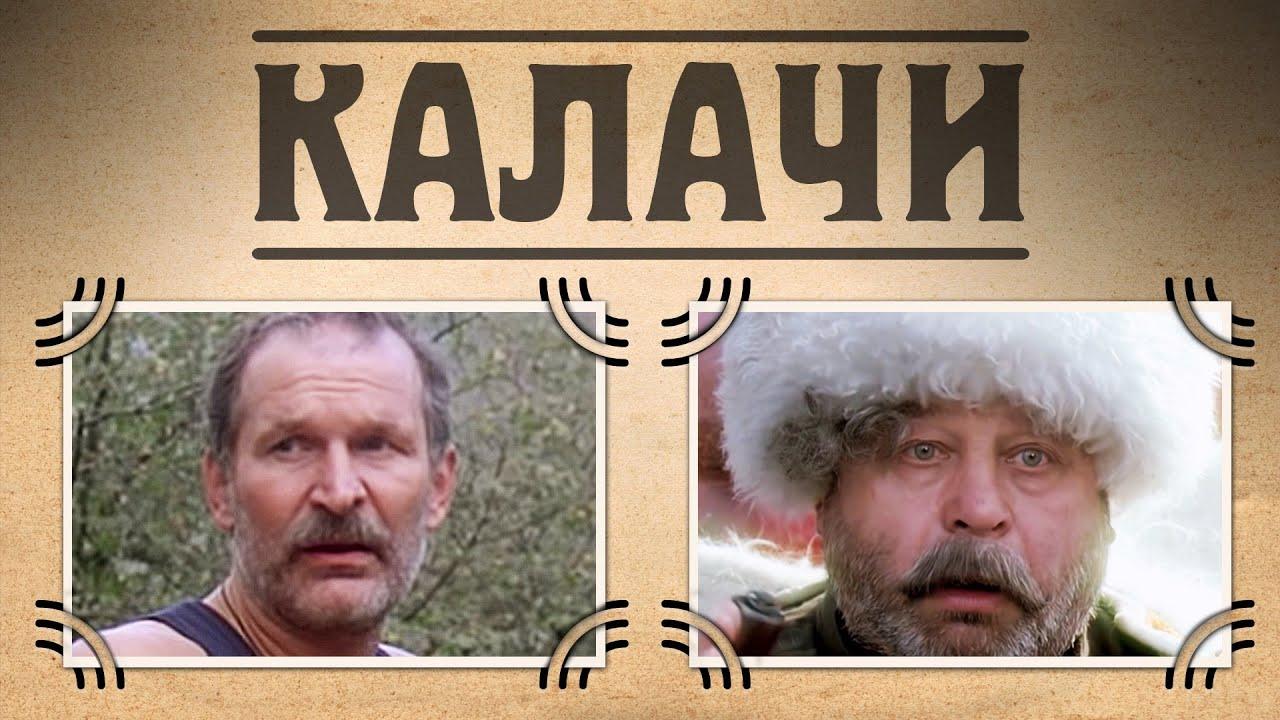 КАЛАЧИ / Фильм. Комедия