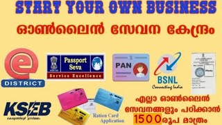 Online Sevana kendram | e district | Pan card | Passport |other online services malayalam