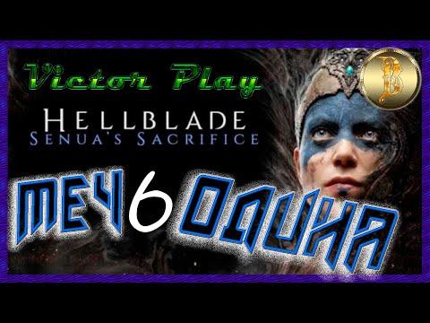 Видео: Hellblade: Senua's Sacrifice прохождение #6 ➢ Меч Одина ☠
