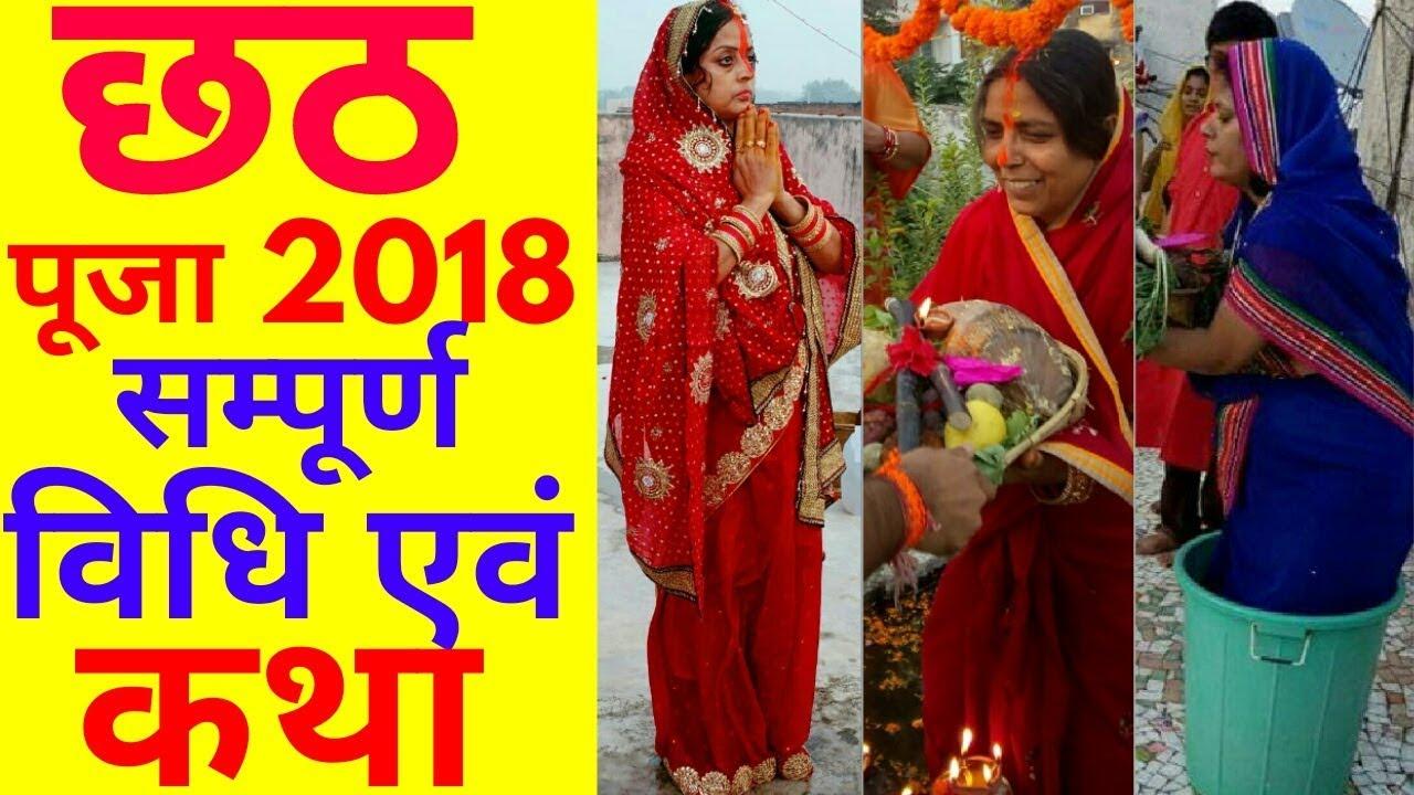 छठ पूजा 2018 कैसे करें | Chhat Pooja 2018 Pooja , Katha , Vidhi