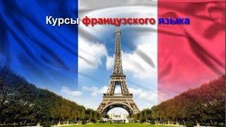Французский язык для детей онлайн.