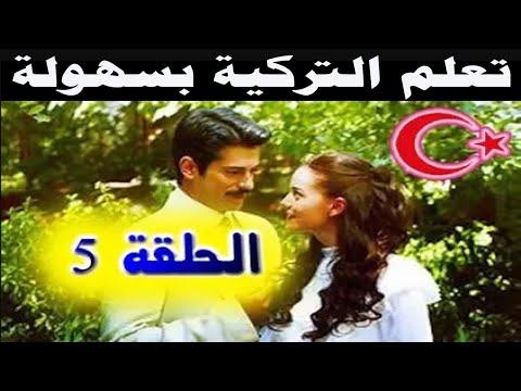 تعلم اساسيات اللغة التركية الحلقة الخامسة