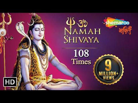 Om Namah Shivaya Jaap | Peaceful Shiv Mantra | Sawan 2018 Special