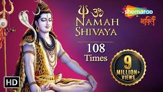 Aum Namah Shivaya | 108 Times Chanting | Shiv Mantra | Bhakti Songs