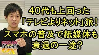 2018年8月1日のKCGX生放送より <毎週水曜夜9時は YouTuber KAZUYAのニ...