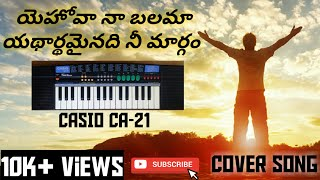 yehova naa balama song on keyboard