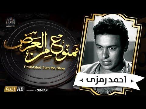 برنامج ممنوع من العرض -  قصة حياة الراحل أحمد رمزى