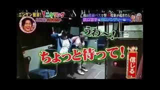 モニタリング メンディーと浜口京子が 心霊現象でビビる姿が面白い。 何...