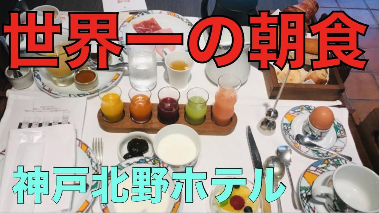 ホテル アフタヌーン 北野 ティー 神戸