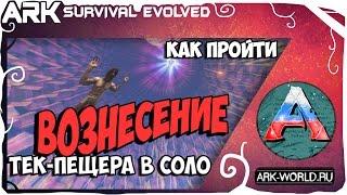 КАК ПРОЙТИ ARK Survival Evolved!? АРК ВОЗНЕСЕНИЕ, ТЕК-пещера в соло!