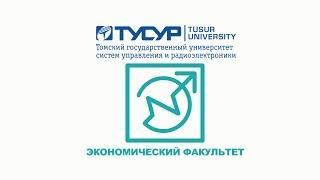 ТУСУР, Экономический факультет