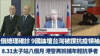 俄總理確診 9國論壇台灣被讚抗疫領袖|8.31太子站八個月 港警再抓捕年輕抗爭者|早安新唐人【2020年5月1日】|新唐人亞太電視