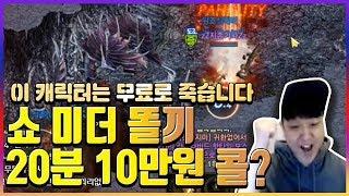 [똘끼 리니지M]쇼 미더 똘끼 (미션:20분 10만원 콜?)