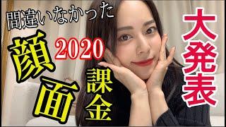 【顔面課金!!】2020年間違いなかった顔面課金TOP5を紹介していくよっ!