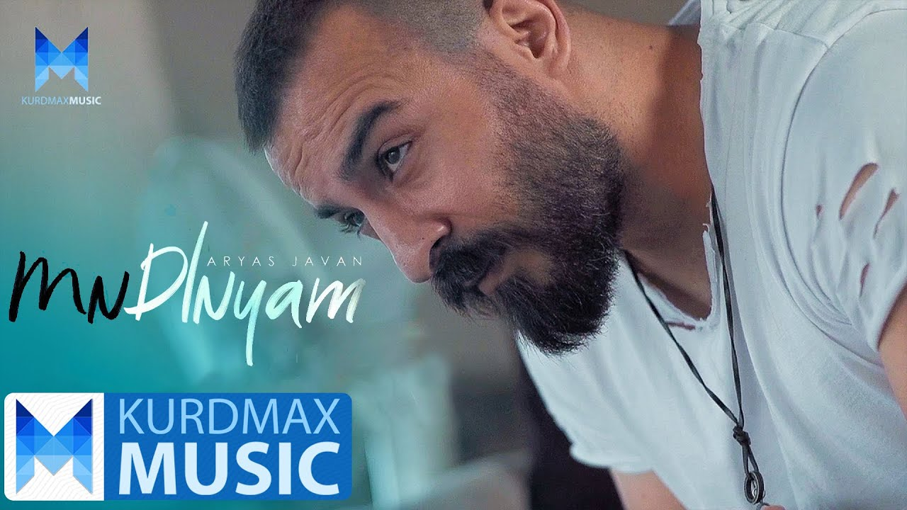 Aryas Javan - Mn Dlniam - Kurdmax Music (ئاریاس جاوان - من دڵنیام )